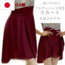 フレアーパンツ内蔵スカート バレエ スカート 大人 Sサイズ Mサイズ プルオン ストレッチ