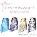 【4柄】バレエスカート ジュニア 大人 トゥリーナラップスカート(クラシックタイプ)後ろが長い フィッシュテール 巻きスカート …