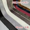 片面ファーリボン 40mm 【50cm】