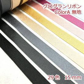 グログランリボン 無地 15mm 6m(全29色)Color A