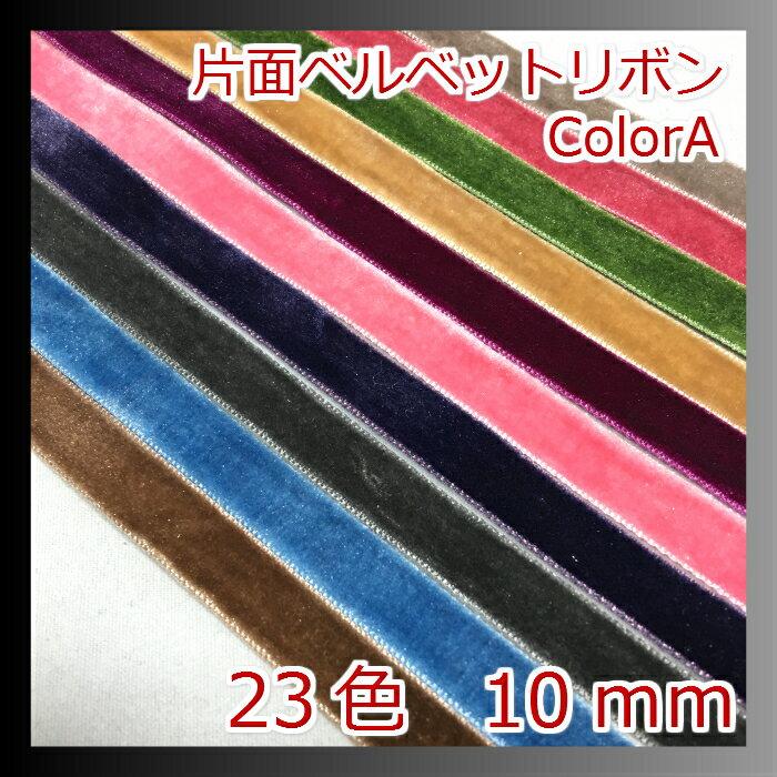 片面ベルベットリボン 10mm 【2m】Color A