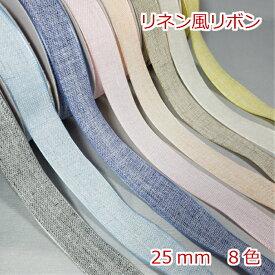 リネン風リボン 25mm
