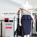【SALE¥12,000】S/M/L 送料無料 Luxury Dress ストレッチ無地×バイカラー切り替えパイピングデザイン五分袖ペプラムミディドレス GA180812 韓国 ドレス キャバドレス