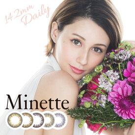 Minette(ミネット) 度あり 度なし ワンデー 1日 1箱10枚入 全5色 DIA14.2mm ダレノガレ明美 カラコン ブラウン ブラック ブルー ナチュラル キレイ