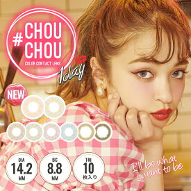 CHOUCHOU(チュチュ) 1DAY 度なし 度あり ワンデー 1日 1箱10枚入り 全6色 DIA14.2mm ゆきら カラコン ブラウン グリーン ブルー ピンク オレンジ