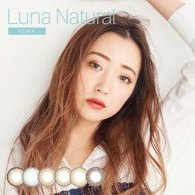 Luna Natural 1DAY 度なし 度あり ワンデー 1日 1箱10枚入り 全6色 DIA14.5mm 坂本礼美 カラコン ブラウン イエロー ベージュ グレー ナチュラル キレイ