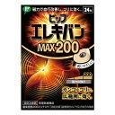 ピップエレキバンMAX200 24粒入り バンソウコウタイプ ピップ エレキバン ピップエレキバン 肩こり 疲労 血行 磁気 磁…