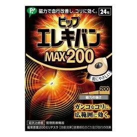 ピップエレキバンMAX200 24粒入り バンソウコウタイプ ピップ エレキバン ピップエレキバン 肩こり 疲労 血行 磁気 磁力 磁気治療器 pip 例のエレキバン Twitter