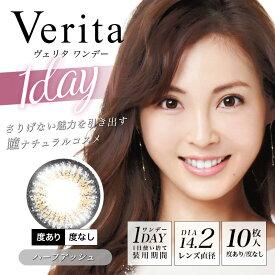 【当日発送 送料無料】Verita 1day/ハーフアッシュ 10枚入り[ヴェリタ ワンデー 度なし 度あり 大人 カラコン]