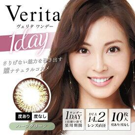 【当日発送 送料無料】Verita 1day/ハーフグリーン 10枚入り[ヴェリタ ワンデー 度なし 度あり 大人 カラコン]