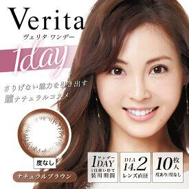 【当日発送 送料無料】Verita 1day/ナチュラルブラウン 10枚入り[ヴェリタ ワンデー 度なし 度あり 大人 カラコン]