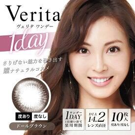 【当日発送 送料無料】Verita 1day/ドールブラウン 10枚入り[ヴェリタ ワンデー 度なし 度あり 大人 カラコン]