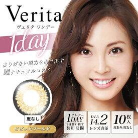 【当日発送 送料無料】Verita 1day/ビビットゴールド 10枚入り[ヴェリタ ワンデー 度なし 度あり 大人 カラコン]