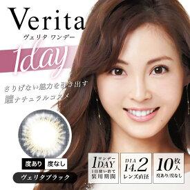 【当日発送 送料無料】Verita 1day/ヴェリタブラック 10枚入り[ヴェリタ ワンデー 度なし 度あり 大人 カラコン]