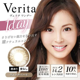 【当日発送 送料無料】Verita 1day/ヴェリタペール 10枚入り[ヴェリタ ワンデー 度なし 度あり 大人 カラコン]