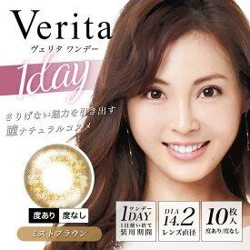 【当日発送 送料無料】Verita 1day/ミストブラウン 10枚入り[ヴェリタ ワンデー 度なし 度あり 大人 カラコン]
