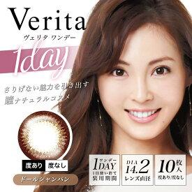 【当日発送 送料無料】Verita 1day/ドールシャンパン 10枚入り[ヴェリタ ワンデー 度なし 度あり 大人 カラコン]