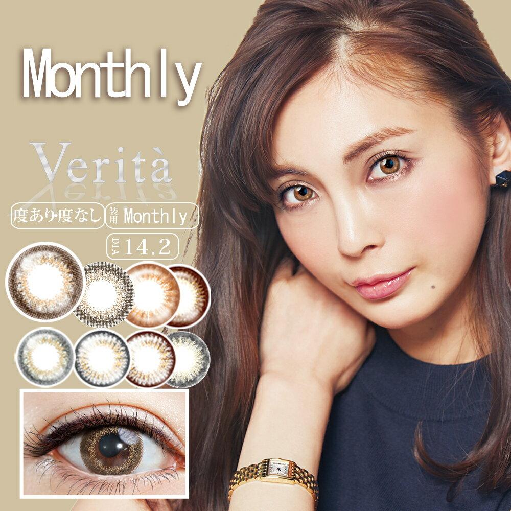 カラコン 度あり 1ヶ月 押切もえヴェリタマンスリー カラーコンタクトレンズ Verita 1箱1枚 度なし Monthly コンタクト セール 当日発送