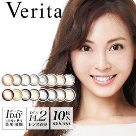 【当日発送 送料無料】Verita 1day/お試し 10枚入り[ヴェリタ ワンデー 度なし 度あり 大人 カラコン]
