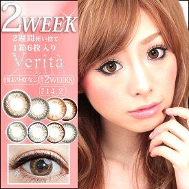 カラコン 2week 2ウィーク 度あり 14.2 ヴェリタ Verita 6枚入り 2週間 カラーコンタクトレンズ