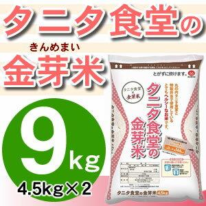 【タニタ食堂の金芽米 9kg(4.5kg×2個)】丸の内タニタ食堂 とがずに炊ける無洗米 きんめまい お米 トーヨーライス 東洋ライス