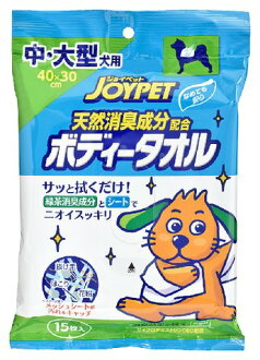 15 pieces for the big dog out of the JOYPET nature deodorize ingredients combination body towel