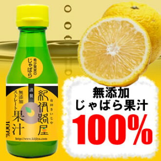 Rare fruit jabara juice 100% drink finally lifted! * Our 1-2 weeks to ship. じゃばら fruit じゃばら drink じゃばら juice * other product and cannot be included.