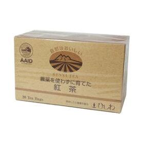 【店内P最大20倍】農薬を使わずに育てた紅茶 2.2g×20袋×5箱セット 発売元ひしわダージリン ケニア産無農薬紅茶
