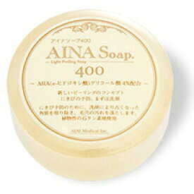 【P最大20倍UP中】アイナソープ400 100g (送料無料)AHAピーリング石鹸 アイナソープ100 ピーリング固形石鹸 アイアイメディカル AINA Soap
