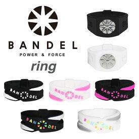 【着後レビューでプレゼント】【正規販売店】バンデル リング クロスリング (メール便送料無料) BANDEL RING シリコン 指輪 シリコン指輪 ゆびわ 健康アクセサリー バンデル