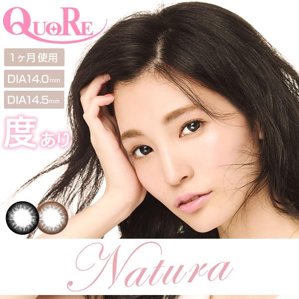 クオーレ ナチュラシリーズ(QUORE Natura)1箱1枚(片目)度あり 1ヶ月使用「瞳にアクセントを置いたサークルサイプ!」14.0mm 14.5mmカラーコンタクトレンズ カラコン コンタクト コンタクトレンズ カラコン コスプレ