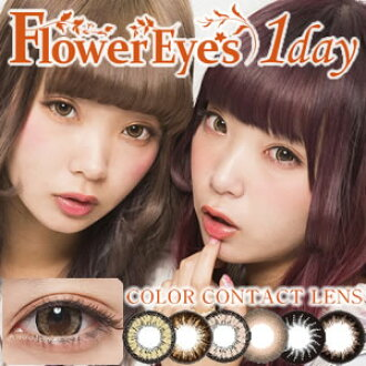 There is no degree that there is the degreeless カラーコンタクトコンタクレンズコスプレ 1DAY Flowereyes1day mail order degree that ten pieces of flower Aizu one D begins, and there is a colored contact lens one D 14.5mm degree in in