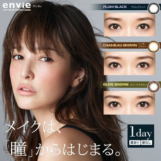 Caracol wonder ENVI 1 box 30 pieces 14.0 mm makeup starting from pupil womans envie 1DAY度 no degrees and color contact lenses contact lens cosplay shopping envy rinka