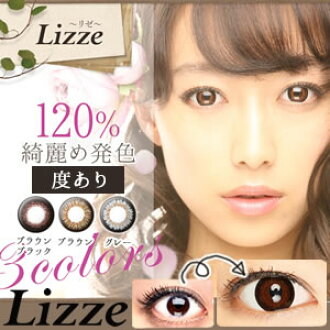 "Color contact lenses degrees and enter Lizze Rize 1 box 1 sheet per month × 2 womans clothing name ""moreru natural! Natural coloration and dark because of the edge up the impression of eyes!! "" 14.2 mm degree and colored contact lens"