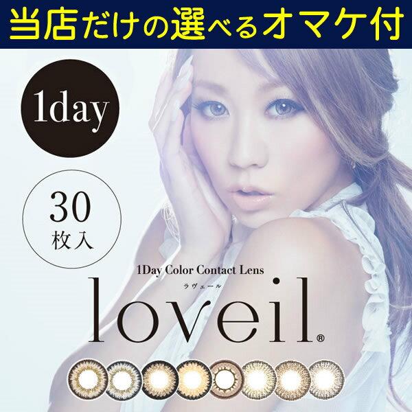 ラヴェール loveil 1箱30枚入り【送料無料】カラコン ワンデー