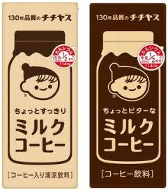 【店内P最大20倍】チチヤス ミルクコーヒー 紙パック 250ml (送料無料) 伊藤園 ちょっとすっきり ちょっとビターな 甘いコーヒー カフェオレ コーヒー コーヒー牛乳 コーヒーミルク カフェ オレ