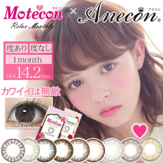 The one month 14.2mm color contact contact lens one month Motecon Anecon Nana Kato Nana Gobyo costume play mail order that there is a モテコン X アネコンマンスリー one one piece *2 colored contact lens degree in