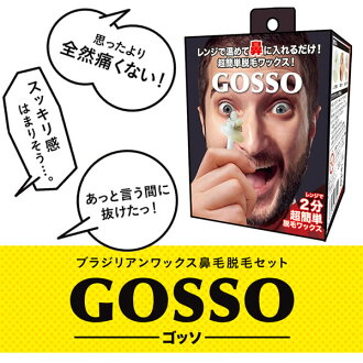 Gosse (GOSSO) nose hair removal hair removal Brazilian wax nose wax nose treatment