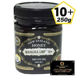 UMF manukahani 10+37蜂蜜(250g)100%蜂蜜蜂蜜新西蘭產蜂窩天然的自然內容豐富的獨特的manuka·因素MANUKA HONEY