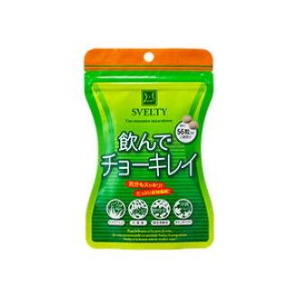 喝SVELTY,chokirei 56粒14天份贝尔蒂保健食品保健食品香草膳食纤维乳酸菌chokireisukkiridaietto