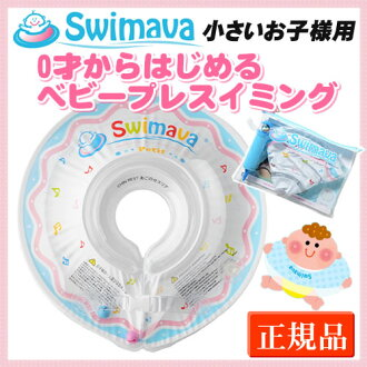 Swimmer but Petit float neck ring Swimava size baby EXA float neck ring press IMing pool bath bath educational gift birthday baby gifts baby baby swimmer but Japan genuine authorized dealer smaller