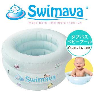 Swimava 游泳但 McCarron 巴士绿色溢价池浴浴礼物生日婴儿礼物宝贝日本授权销售店婴儿洗澡水