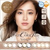 The degreeless 1DAY 14.5mm Erika Sawajiri color contact costume play that ever color one D receives it for 20 pieces of natural (Moi stray bell UV) one box, and there is a colored contact lens one D degree in