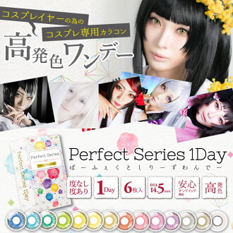 The 14.5mm 1day color contact contact costume play disguise Halloween halo in mail order degreeless white red-yellow bluish green purple that there is a colored contact lens one D degree in on six pieces of dolce perfect one D one box