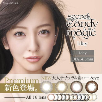 The degreeless kiang serious Tomomi Itano ともちん color contact mail order candy magic candy magic which there is a 14.5mm degree in on 20 pieces of colored contact lens one D secret candy magic one D one box