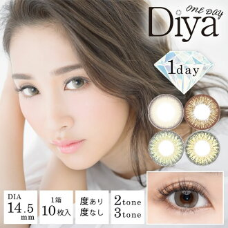 The degreeless Mari Sakamoto Arrows Arisa Diya diya color contact mail order that there is a colored contact lens one D 14.5mm 1day degree in on ten pieces of diamond one D one box