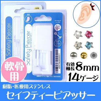 供供seifutipiassa软骨使用的医疗使用的不锈钢树脂透明14G 8mm无环耳环身体无环耳环14 gejipiassa耳朵耳垂