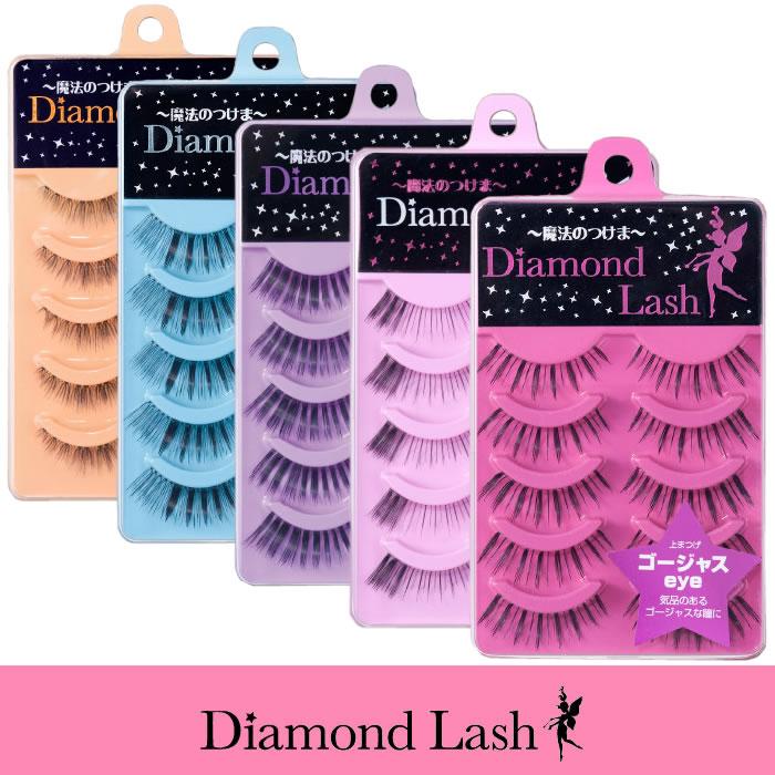 ■ダイヤモンドラッシュ【ゆうパケット送料無料】つけまつげ つけま まつ毛 Diamond Lash 上まつげ 下まつげ eye アイ