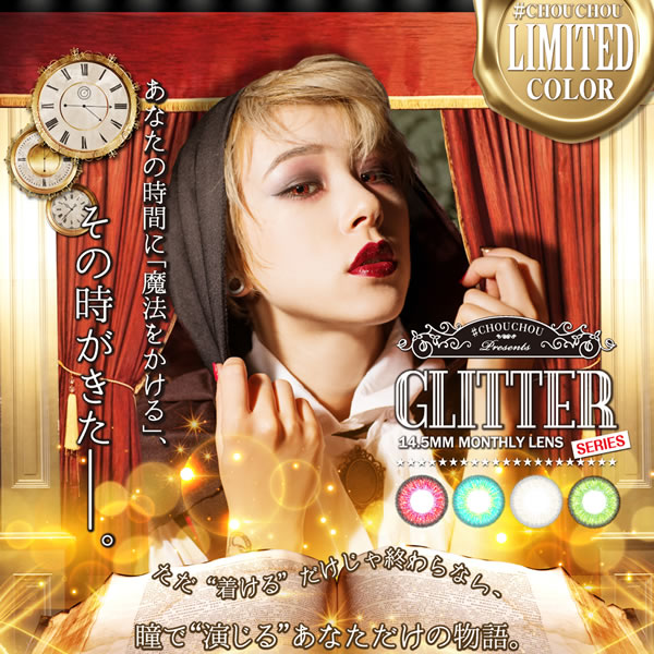 #CHOUCHOU GLITTER SERIES (チュチュ グリッターシリーズ) 1箱1枚×2箱 (メール便送料無料)