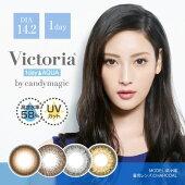 ヴィクトリアワンデーアクアbyキャンディーマジック(ゆうパケット送料無料)カラコンワンデー